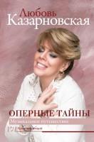 Книга Оперные тайны