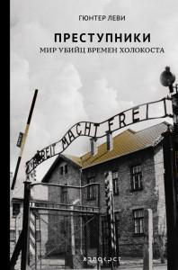Книга Преступники. Мир убийц времен Холокоста