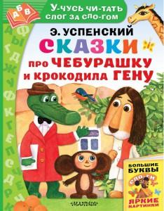 Книга Сказки про Чебурашку и Крокодила Гену