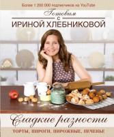 Книга Сладкие разности: торты, пироги, пирожные, печенье