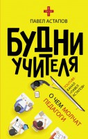 Книга Будни учителя