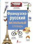 Книга Французско-русский визуальный словарь