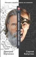 Книга Как создать онлайн-школу. ACCEL