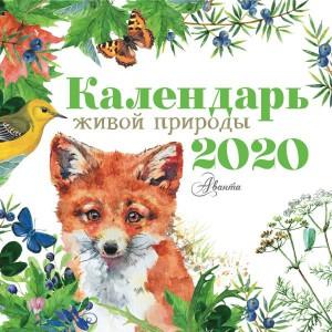 Книга Календарь живой природы 2020
