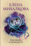 Книга Котов обижать не рекомендуется
