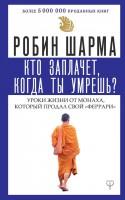 Книга Кто заплачет, когда ты умрешь? Уроки жизни от монаха, который продал свой 'феррари'