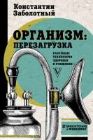 Книга Организм: перезагрузка. Разумные технологии здоровья и очищения
