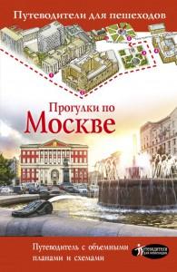 Книга Прогулки по Москве