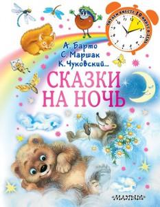 Книга Сказки на ночь