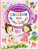 Книга Сказки про Машу и Ойку