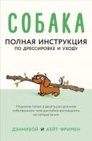Книга Собака. Полная инструкция по дрессировке и уходу