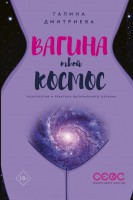 Книга Вагина - твой космос