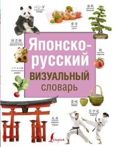 Книга Японско-русский визуальный словарь