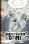 Книга Записки районного хирурга