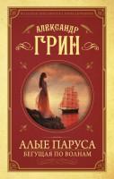 Книга Алые паруса. Бегущая по волнам