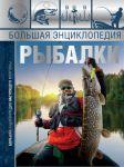 Книга Большая энциклопедия рыбалки