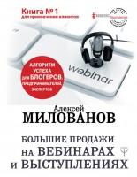 Книга Большие продажи на вебинарах и выступлениях. Алгоритм успеха для блогеров, предпринимателей, экспертов