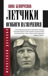 Книга Летчики особого назначения