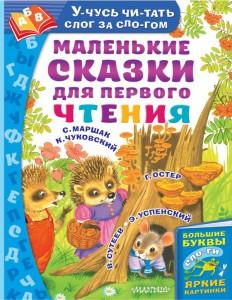 Книга Маленькие сказки для первого чтения