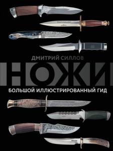 Книга Ножи. Большой иллюстрированный гид