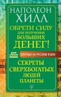 Книга Обрети Силу для получения Больших Денег! Секреты сверхбогатых людей планеты