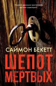 Книга Шепот мертвых
