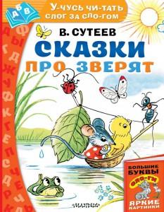 Книга Сказки про зверят