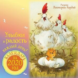 Книга Улыбки и радость каждый день. Календарь на 2020 год