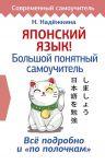 Книга Японский язык! Большой понятный самоучитель