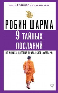 Книга 9 тайных посланий от монаха, который продал свой «феррари»