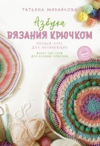 Книга Азбука вязания крючком. Полный курс для начинающих