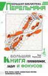 Книга Большая книга головоломок, задач и фокусов