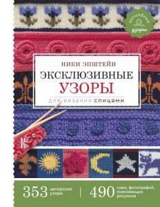 Книга Эксклюзивные узоры для вязания спицами