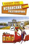 Книга Испанский разговорник