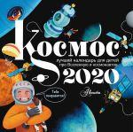 Книга Календарь Космос 2020