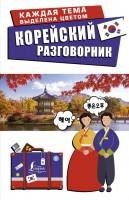 Книга Корейский разговорник