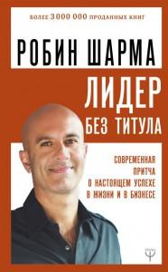 Книга Лидер без титула. Современная притча о настоящем успехе в жизни и в бизнесе