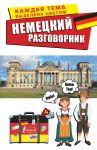 Книга Немецкий разговорник