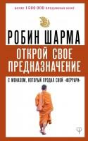 Книга Открой свое предназначение с монахом, который продал свой 'феррари'