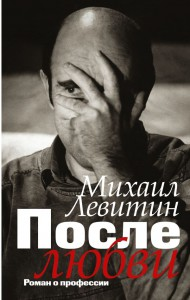 Книга После любви: роман о профессии