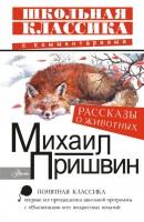 Книга Рассказы о животных