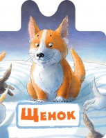 Книга Щенок