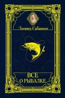 Книга Все о рыбалке