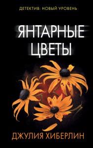 Книга Янтарные цветы