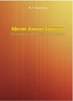 Книга Афазия. Агнозия. Апраксия. Методики восстановления