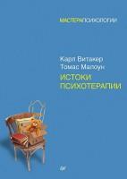 Книга Истоки психотерапии