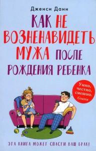 Книга Как не возненавидеть мужа после рождения ребенка
