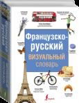 фото страниц Французско-русский визуальный словарь #2