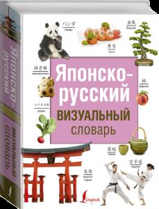 фото страниц Японско-русский визуальный словарь #2