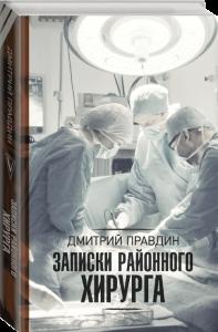фото страниц Записки районного хирурга #2